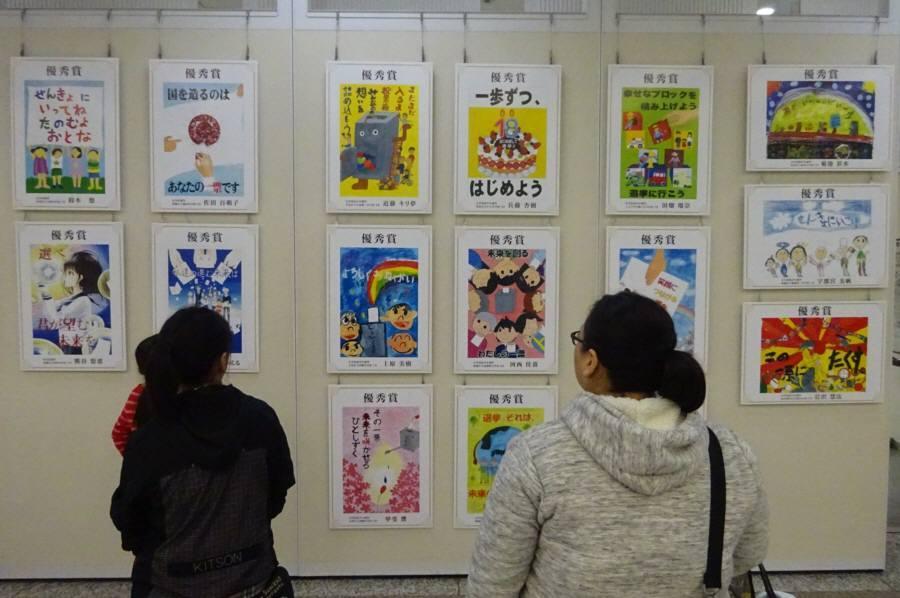 明るい選挙ポスター展_f0059673_22445145.jpg