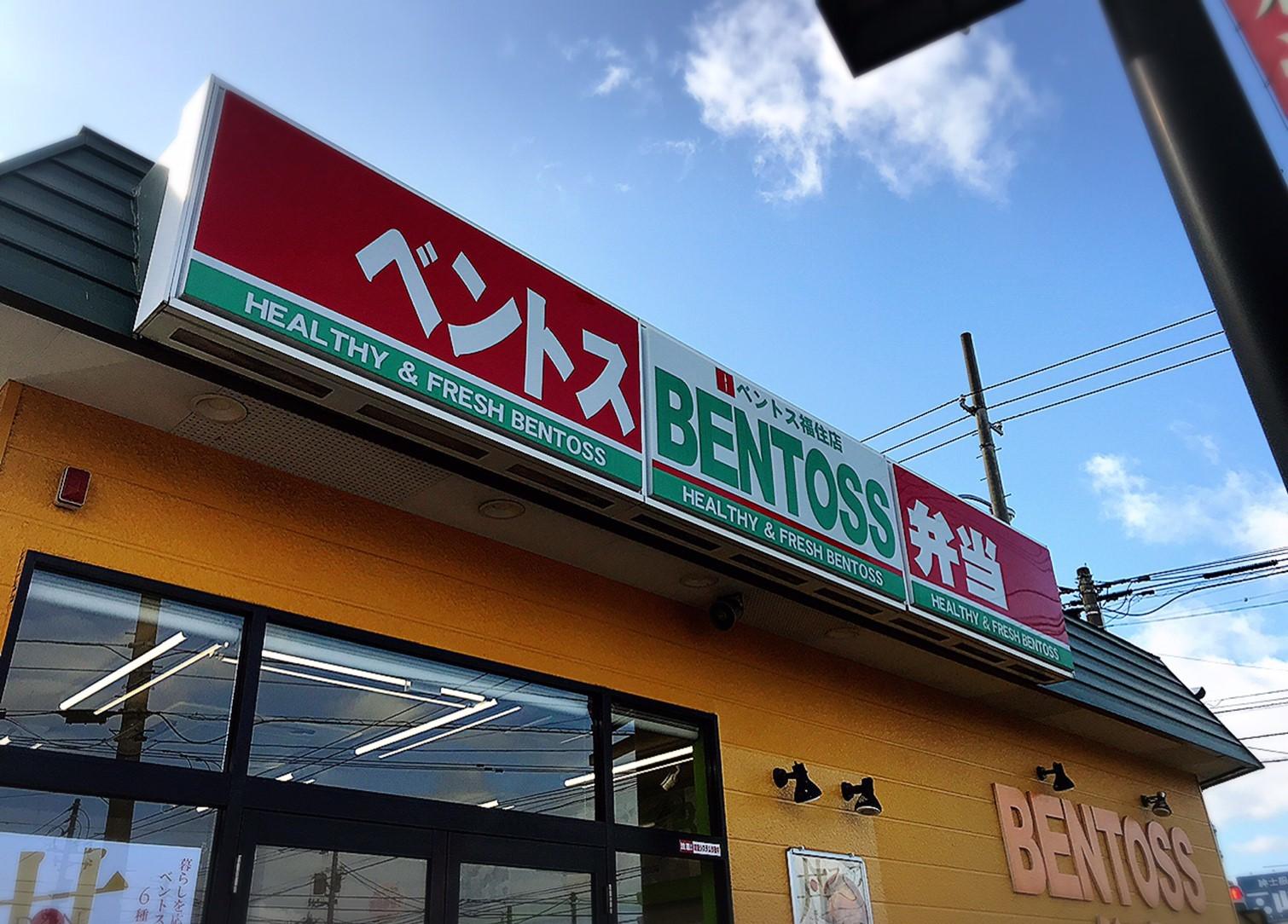 BENTOSS/札幌市 豊平区_c0378174_16284007.jpg