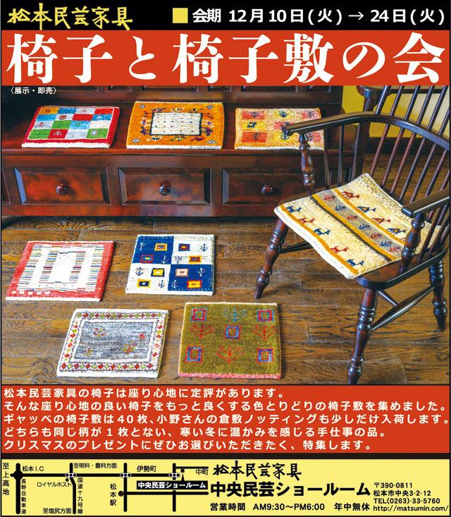 椅子と椅子敷の会_e0155377_10565842.jpg