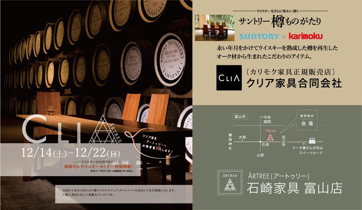 石崎家具富山店 ARTREE様とのコラボイベントのお知らせ_d0224984_17503343.jpg