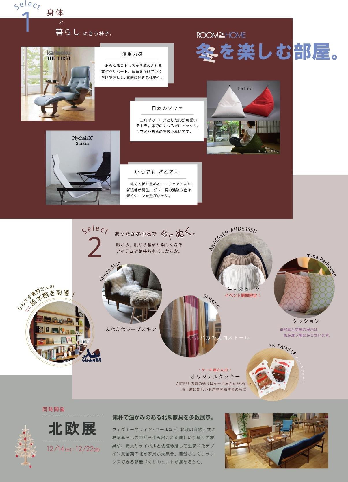 石崎家具富山店 ARTREE様とのコラボイベントのお知らせ_d0224984_17551887.jpg