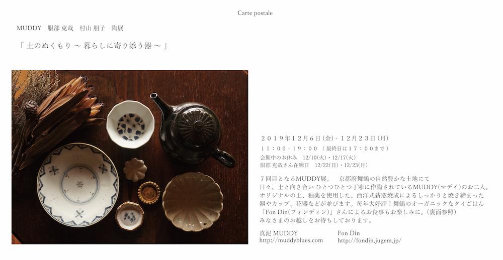 MUDDY陶展「土のぬくもり 〜暮らしに寄り添う器〜」_b0241386_13125997.jpg