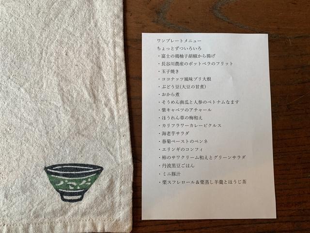 [富士宮]speaswazo:2日間限定長倉ごはんのワンプレート♪_d0144092_17430628.jpg