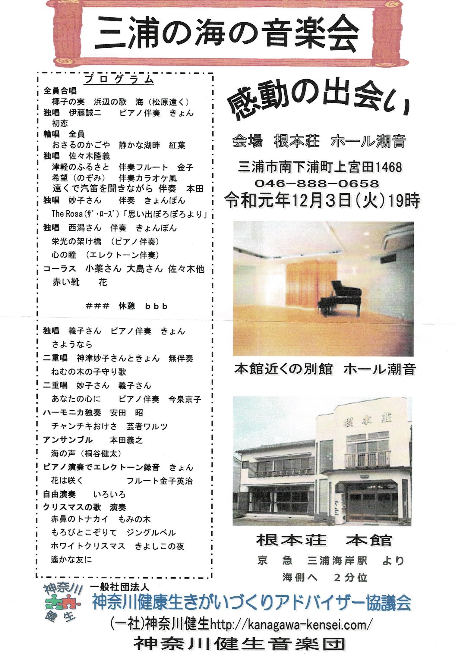 三浦の海の音楽会・合宿懇親 2019-12-3,4_e0221892_15331986.jpg
