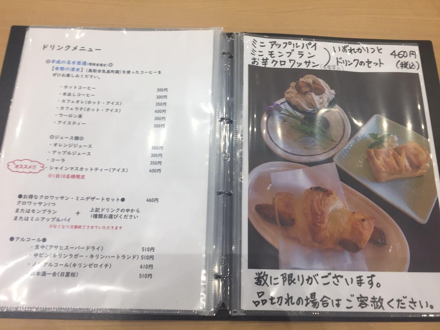 ラーメン放浪記 48_e0115904_10472012.jpg