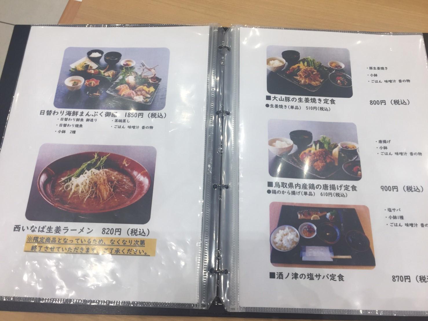 ラーメン放浪記 48_e0115904_10472086.jpg