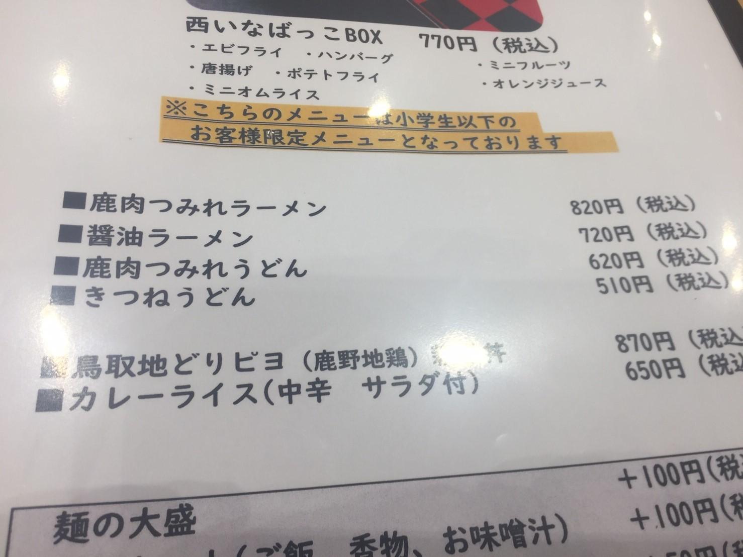 ラーメン放浪記 48_e0115904_10483287.jpg