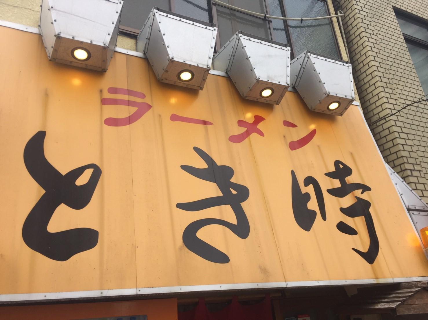 ラーメン放浪記 48_e0115904_11405533.jpg