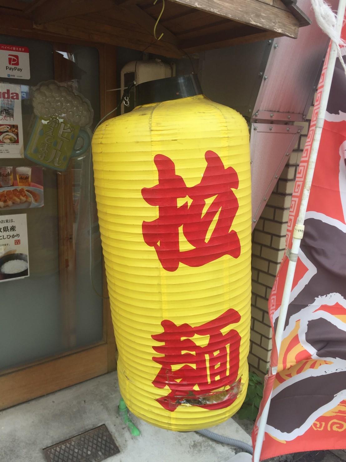 ラーメン放浪記 48_e0115904_11410322.jpg