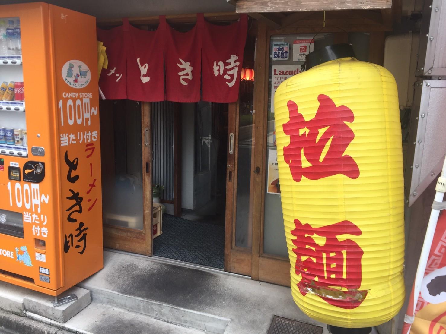 ラーメン放浪記 48_e0115904_11410504.jpg