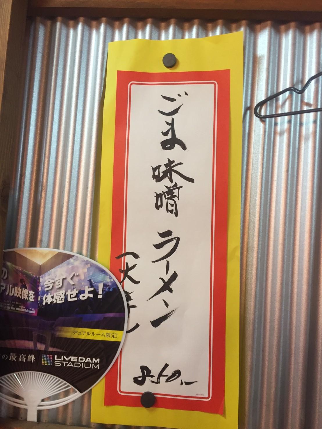 ラーメン放浪記 48_e0115904_12075994.jpg