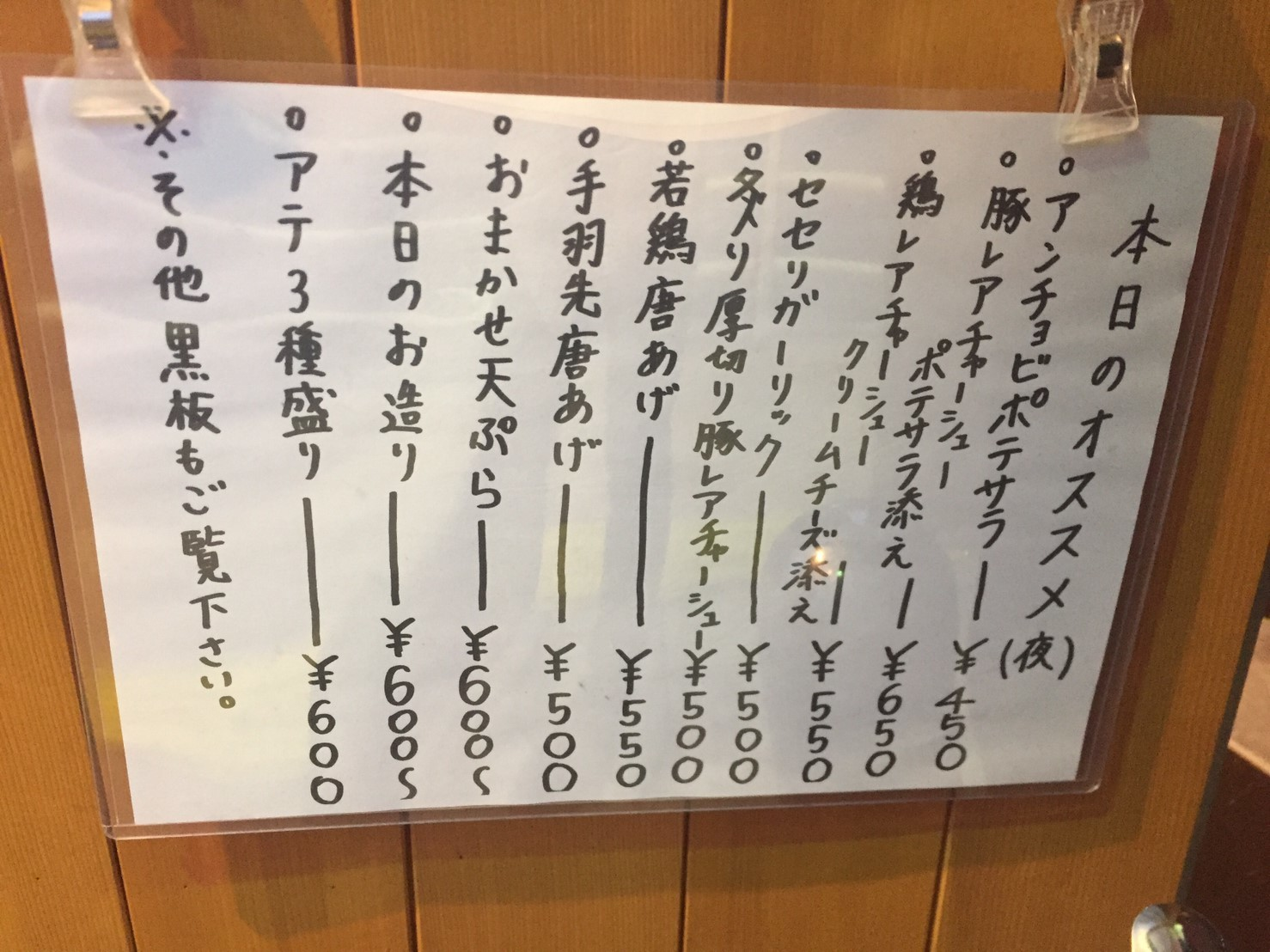 ラーメン放浪記 48_e0115904_13545936.jpg