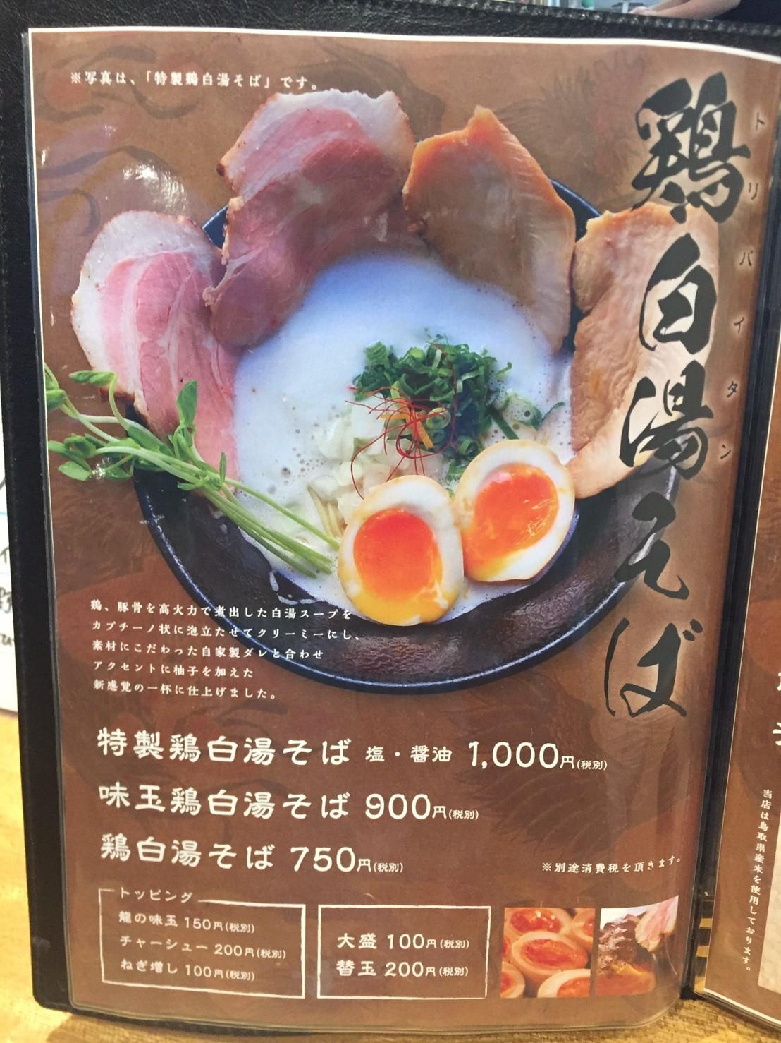 ラーメン放浪記 48_e0115904_14003875.jpg