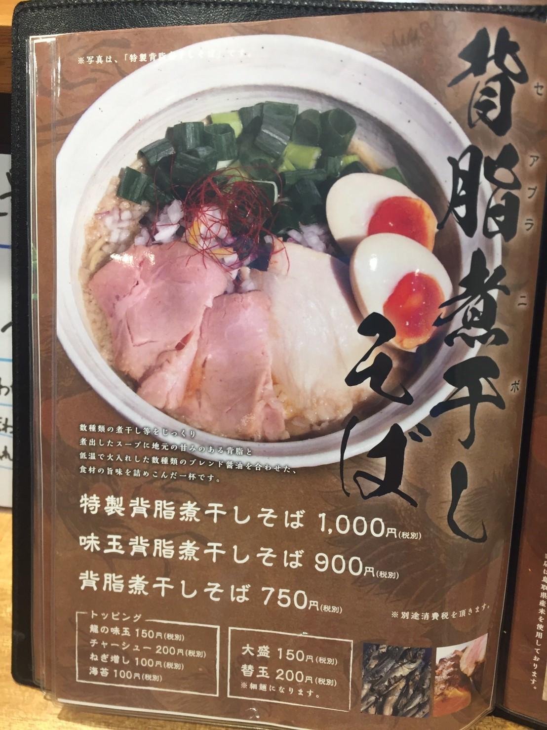ラーメン放浪記 48_e0115904_14004893.jpg