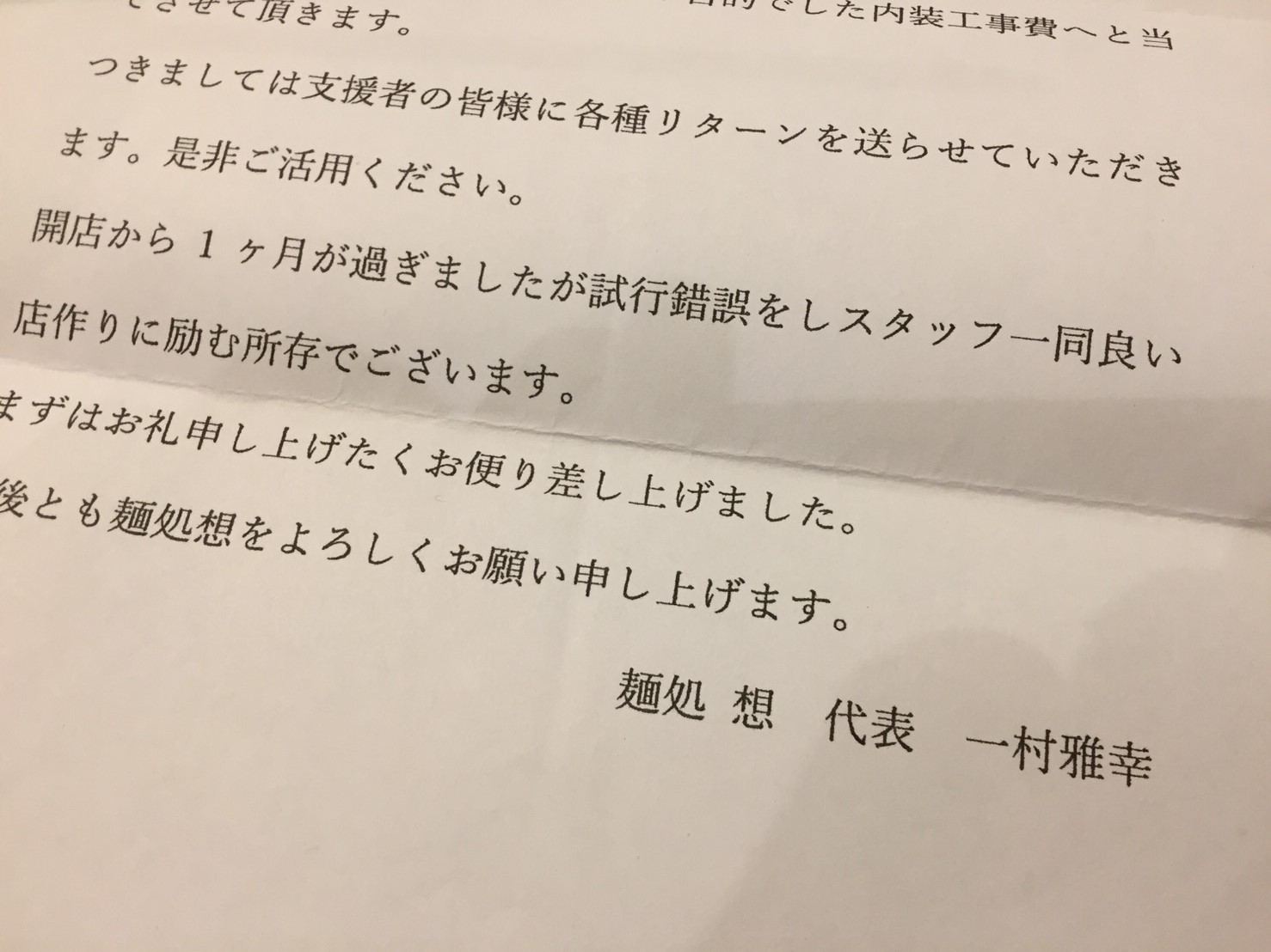 ラーメン放浪記 48_e0115904_14022813.jpg