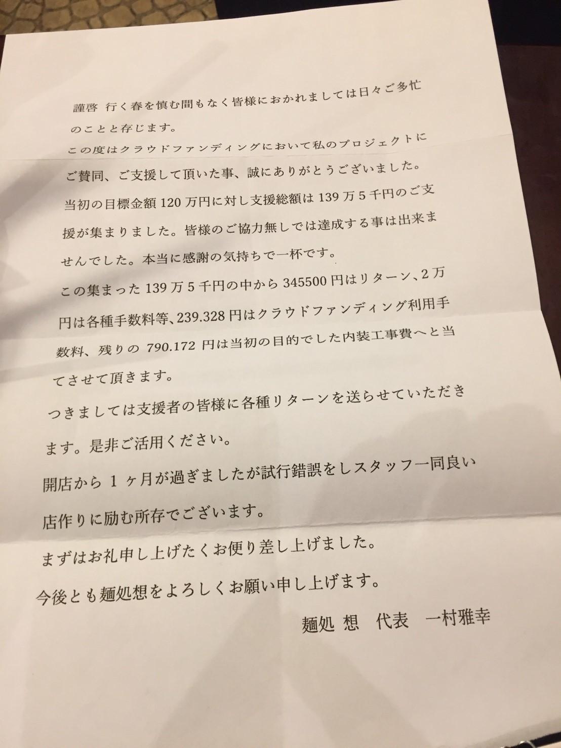 ラーメン放浪記 48_e0115904_14022892.jpg