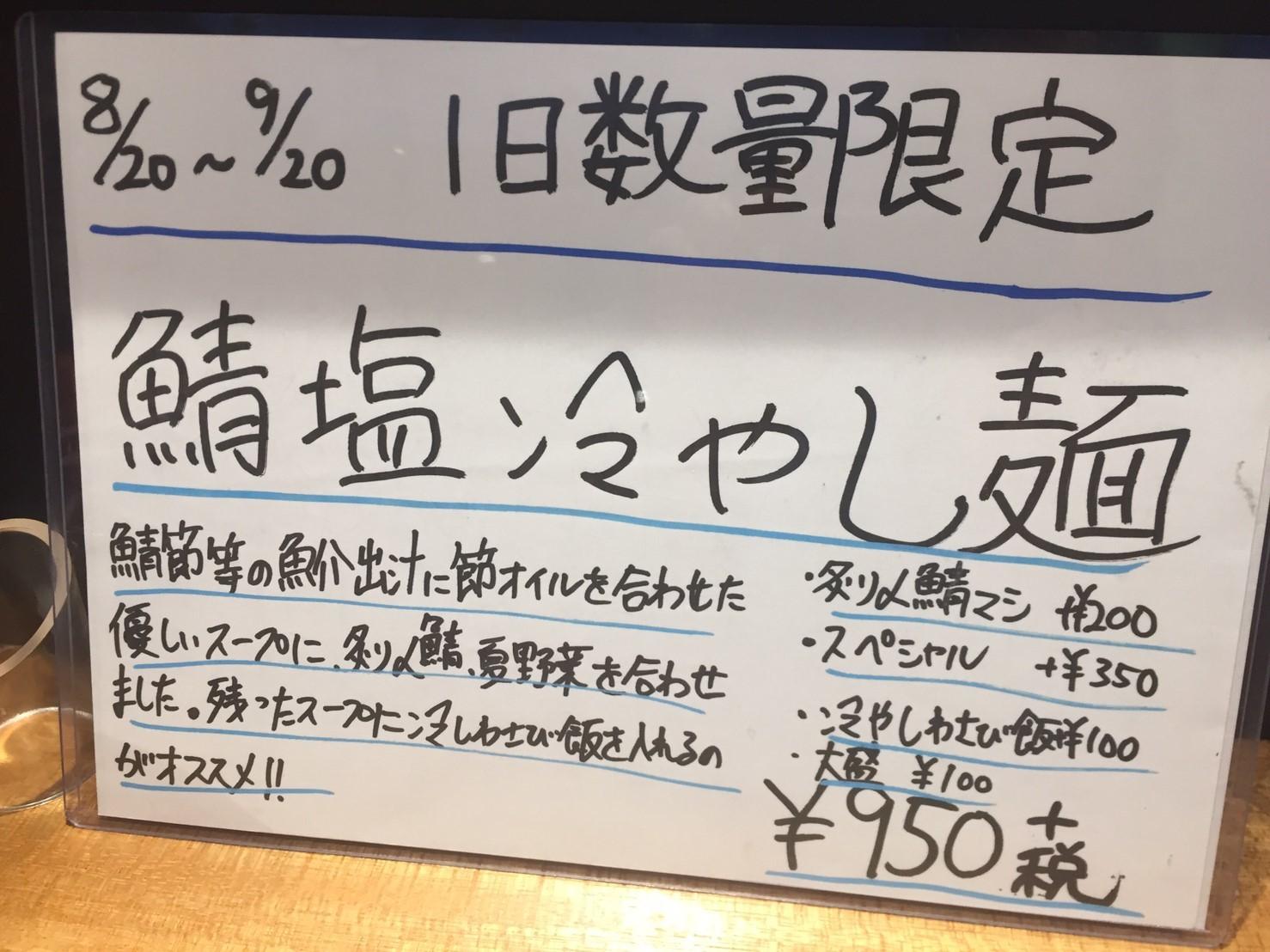 ラーメン放浪記 48_e0115904_14173515.jpg