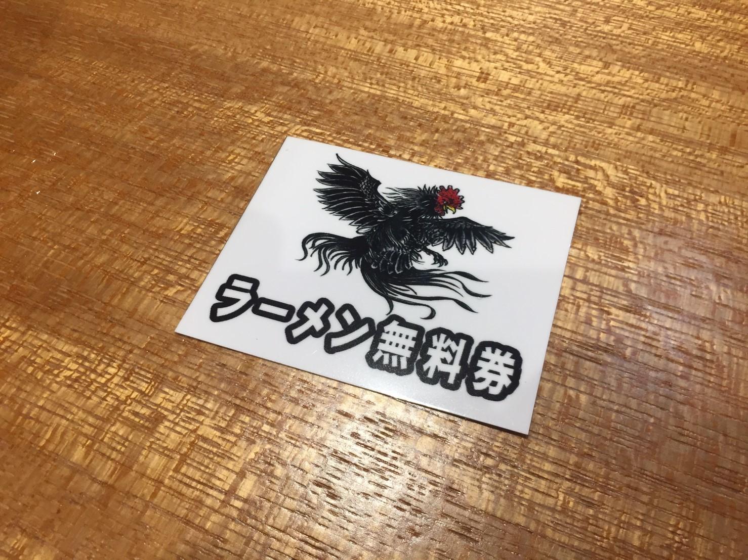 ラーメン放浪記 48_e0115904_15014395.jpg