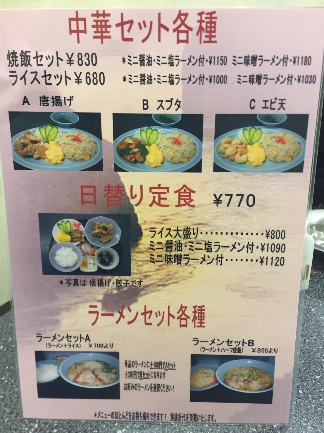 ラーメン放浪記 48_e0115904_15080737.jpg