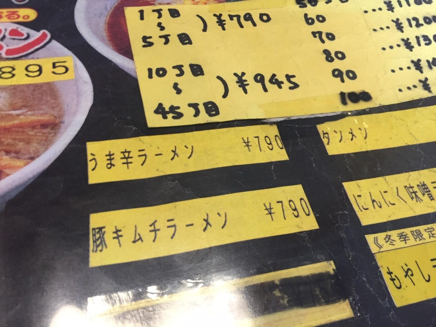 ラーメン放浪記 48_e0115904_16232469.jpg