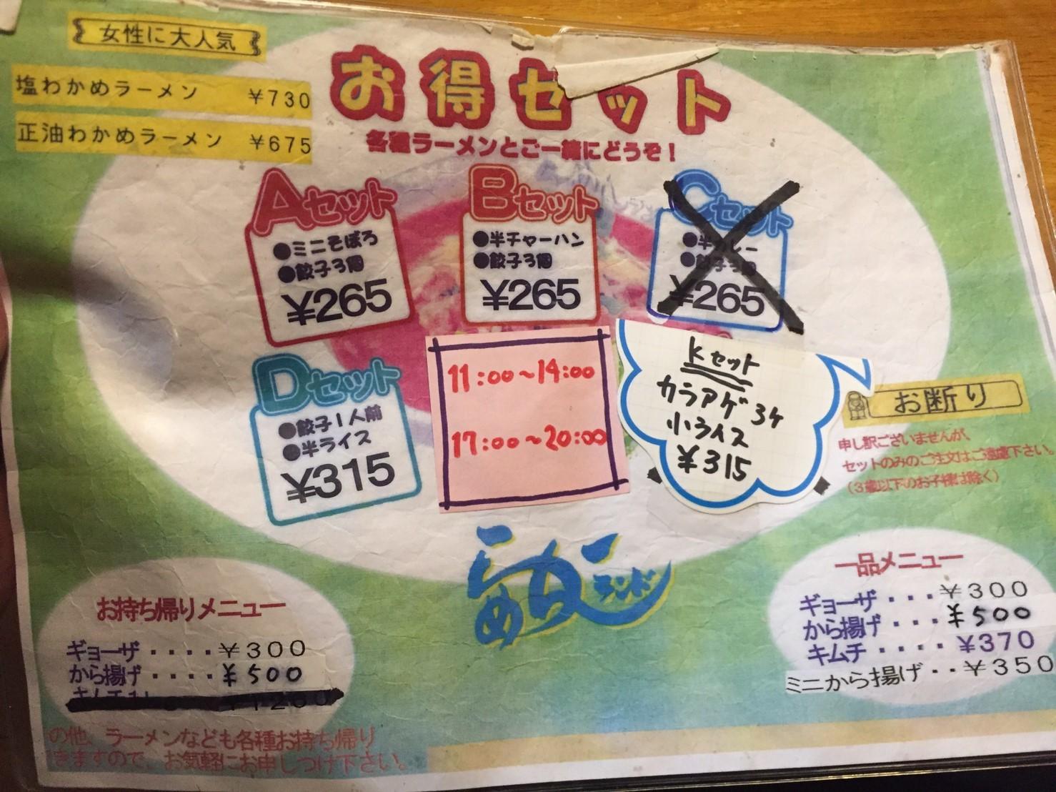 ラーメン放浪記 48_e0115904_17020351.jpg