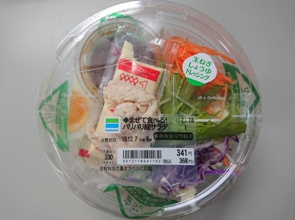 12/6夜勤飯 ファミマ パリパリ麺サラダ & コンソメスープ_b0042308_01333533.jpg