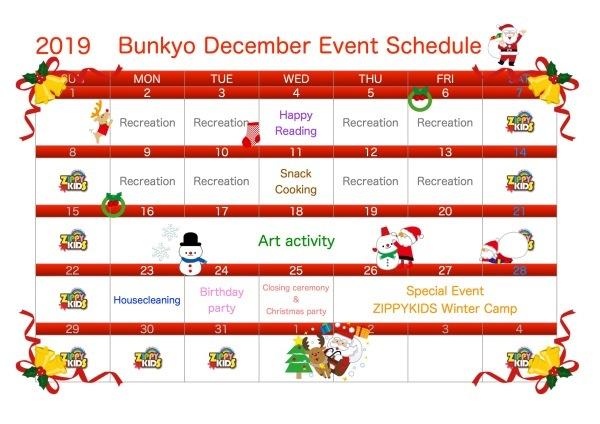 December Event Schedule_c0315908_10001984.jpeg