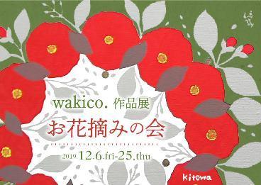 wakico.作品展はじまりました_d0263815_13254343.jpg