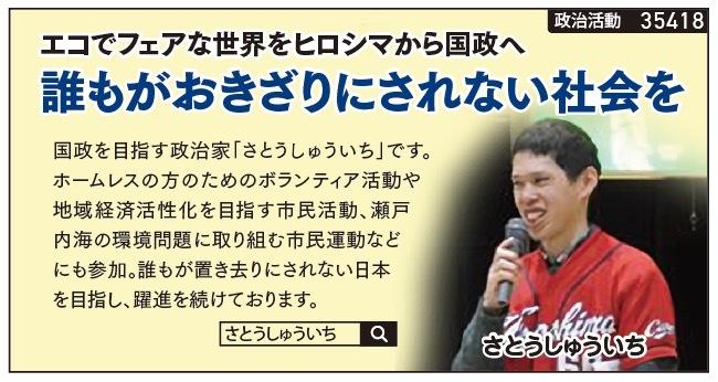 本日12月7日付けスポーツニッポンの九州・島根・山口版に広告を掲載させていただきました_e0094315_16175249.jpg