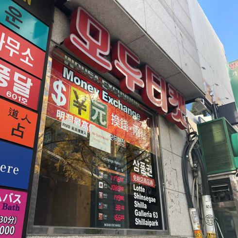 19年11月ソウル その3☆せっかくだから免税店も_d0285416_23154865.jpg