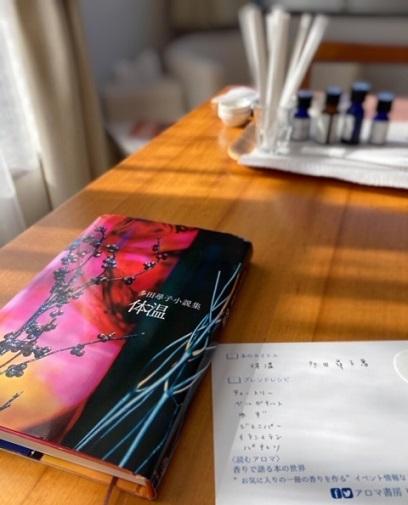 お気に入りの1冊の香りをつくる_a0293118_20091295.jpg