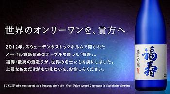ご家庭でノーベル賞晩餐会の気分を_e0103024_18201982.jpg