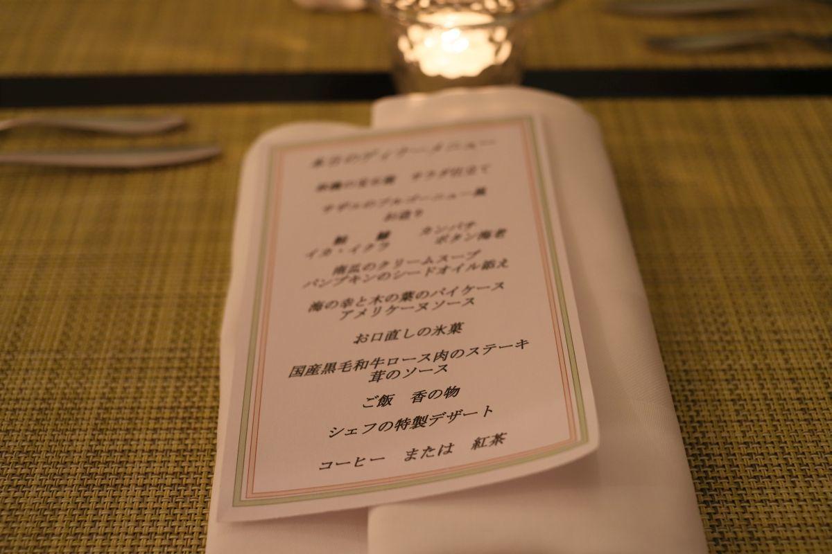箱根旅行2019 その2 フルコースディナー_a0027126_17453593.jpg