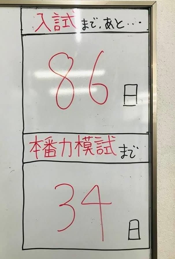 【本番力模試】 カウントダウン スタート!_b0219726_10565634.jpg