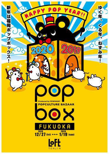 天神ロフト 「POPBOX」開催のお知らせ_f0010033_13263480.jpg