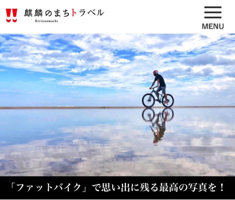 【 因幡但馬・麒麟のまち観光局 SAVOR JAPAN認定 】_f0112434_13483654.jpg