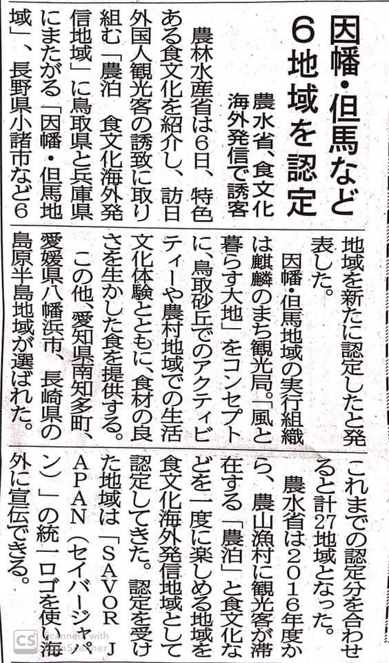 【 因幡但馬・麒麟のまち観光局 SAVOR JAPAN認定 】_f0112434_13504914.jpg