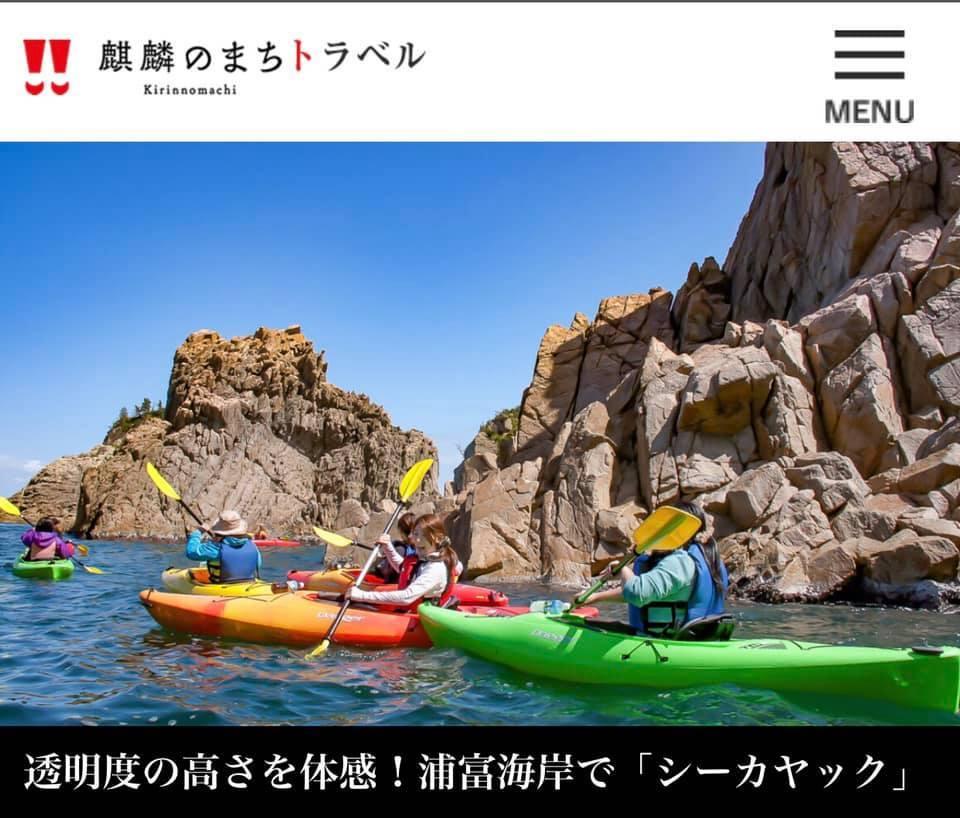 【 因幡但馬・麒麟のまち観光局 SAVOR JAPAN認定 】_f0112434_13522891.jpg