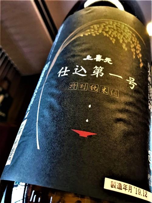 【日本酒】上喜元 搾りたて⛄仕込第一号 特別純米 無濾過生原酒 Anniversary Black 新酒令和1BY🆕_e0173738_1058378.jpg