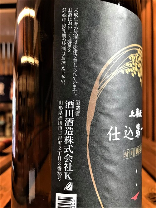 【日本酒】上喜元 搾りたて⛄仕込第一号 特別純米 無濾過生原酒 Anniversary Black 新酒令和1BY🆕_e0173738_1121422.jpg