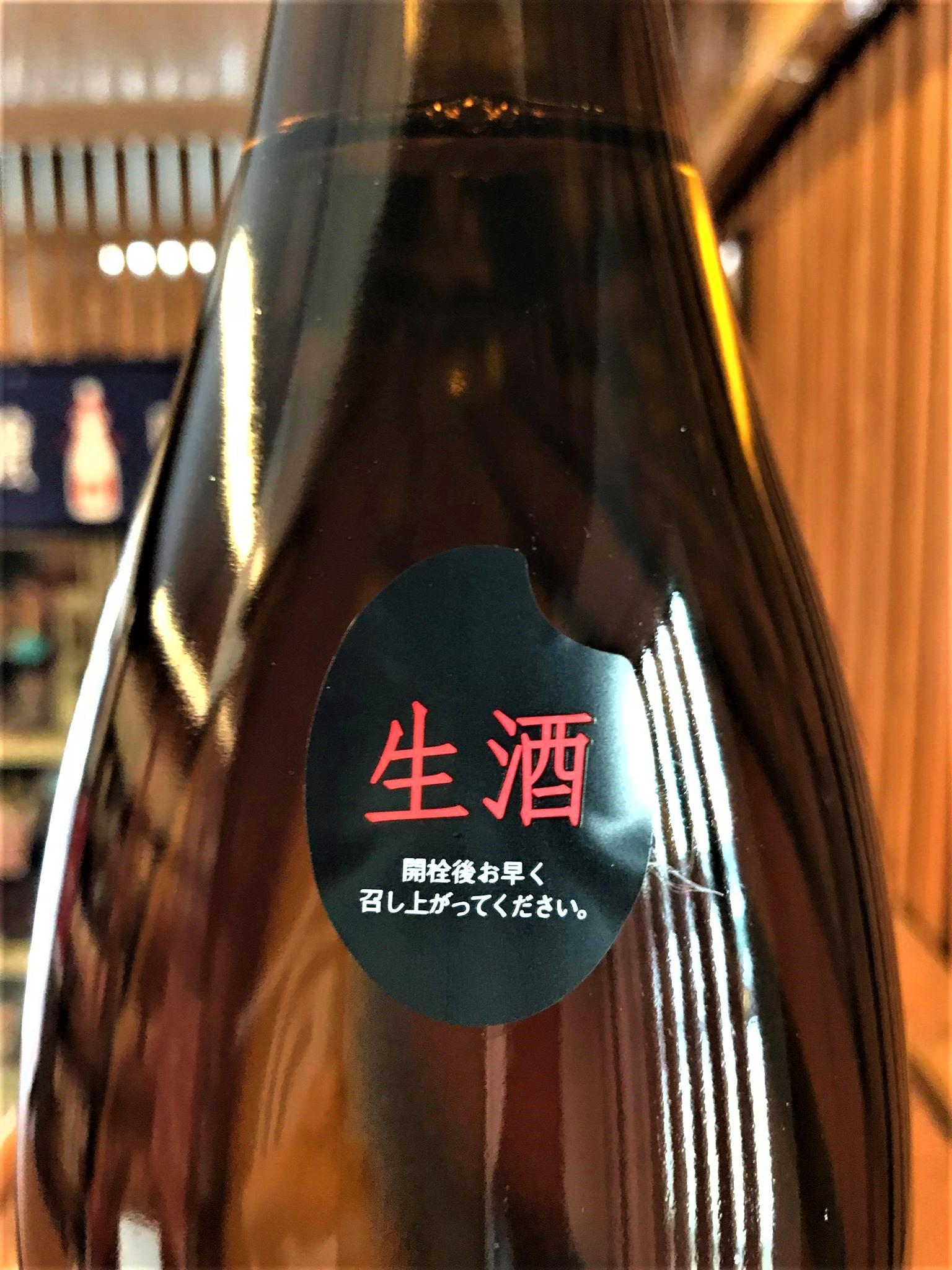 【日本酒】上喜元 搾りたて⛄仕込第一号 特別純米 無濾過生原酒 Anniversary Black 新酒令和1BY🆕_e0173738_112599.jpg
