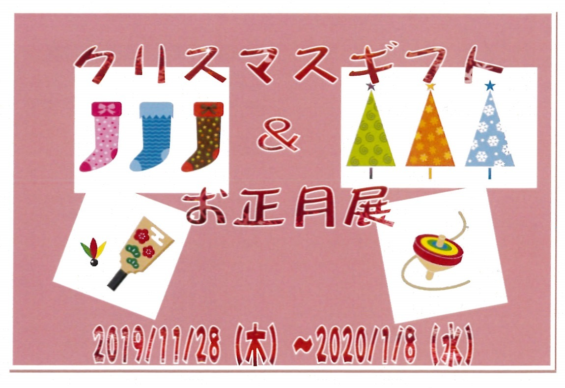 【クリスマスギフト&お正月展 2019】開催中!!_b0169541_16485697.jpg