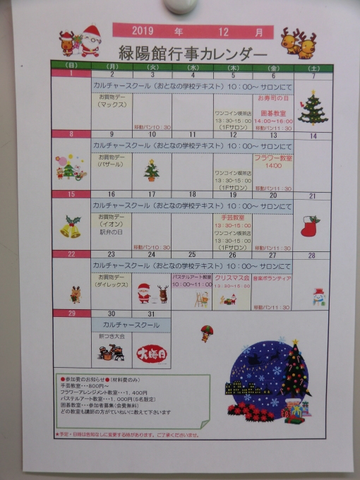 12月の行事予定_e0163042_14393568.jpg