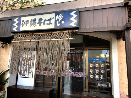 沖縄そば ゆい美浜店_e0292546_02090516.jpg