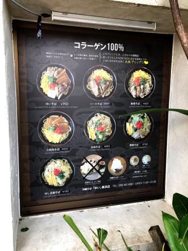沖縄そば ゆい美浜店_e0292546_02090964.jpg
