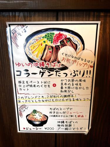 沖縄そば ゆい美浜店_e0292546_02091087.jpg