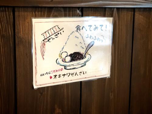 沖縄そば ゆい美浜店_e0292546_02095523.jpg