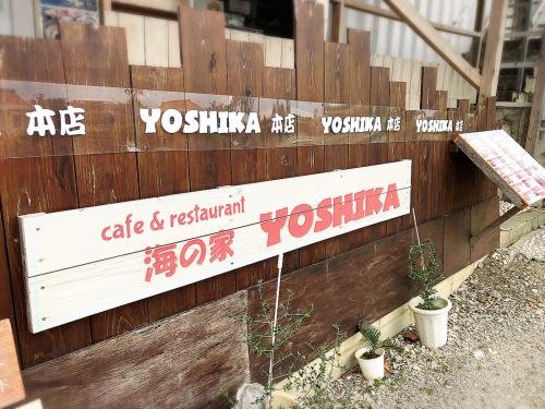 海の家yoshika_e0292546_02162742.jpg