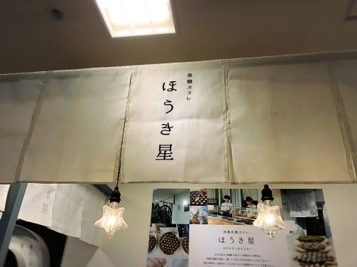 ほうき星 那覇空港店_e0292546_02223243.jpg
