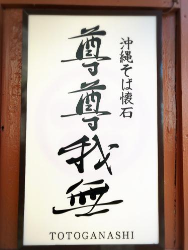 沖縄そば懐石 尊尊我無(とうとがなし)_e0292546_02251387.jpg